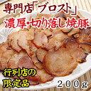 【冷凍・冷蔵可】200セット限定「ブロスト」の焼豚...