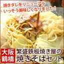 【冷凍・冷蔵可】鶴橋コリアタウン繁盛鉄板焼き屋のやきそば4食(焼きそば生麺4玉、タレ160g×1本)富士宮やきそば、横手やきそばには負けません!元祖ご当地ヤキソバ