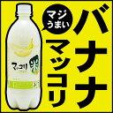 【常温・冷蔵可】バナナマッコリ 麹醇堂クッスンダン 米マッコリ バナナ味 750ml