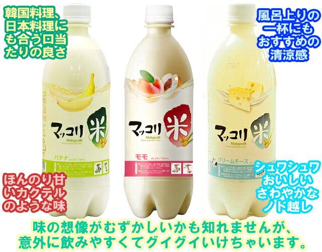 【冷蔵】麹醇堂クッスンダン 米マッコリ4種セッ...の紹介画像2