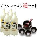 ソウルマッコリ通セット(ソウルマッコリ1000ml×4本、ハンアリ(龜、器×4個、杓)セット) 常温便・クール冷蔵便可