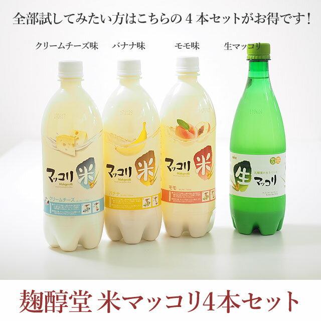 【冷蔵】麹醇堂クッスンダン 米マッコリ4種セット...の商品画像