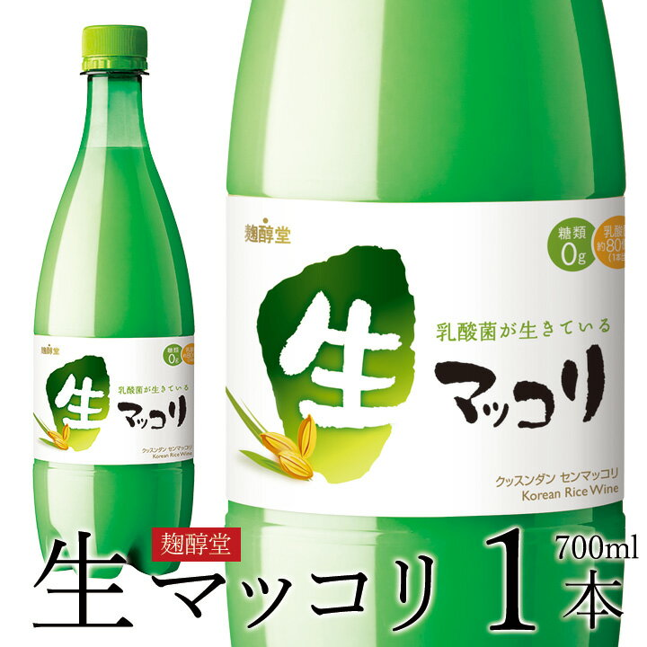 麹醇堂 生マッコリ700ml(クッスンダン セン...の商品画像