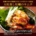 【冷凍・冷蔵可】関西TV「ナンボDEなんぼ」で紹介!金基福ハルモニが作る舌に残る旨味が最高蒸し牡蠣キムチ300g 海鮮キムチ