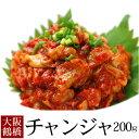 珍味の王様チャンジャ200g(袋入)�