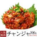 珍味の王様チャンジャ200g(カップ入)タラの内臓の海鮮キムチ 保存に便利!【冷凍・冷蔵可】