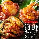 海鮮キムチ完璧セット キムチ名人・金基福ハルモニの旨辛キムチ(ホタテ貝柱キムチ30