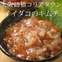 イイダコキムチ(塩辛)200g/タコキムチ/たこキムチ【冷凍・冷蔵可】