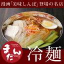 【常温・冷蔵・冷凍可】有名店の韓国冷麺!大阪鶴橋「まだん」の冷麺1食入り