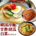 韓国冷麺8食と白菜キムチ300g、甘酢胡瓜キムチ250gセッ...