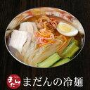 大阪鶴橋「まだん」の冷麺4食セット 有名店の韓国冷麺!(ギフ...