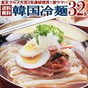 韓国冷麺32食メガ盛りセット 楽天グルメ大賞2年連続受賞のプロが選ぶ業務用冷麺(ギフト・中元 歳暮) 常温便・クール冷蔵便・冷凍便可 送料無料