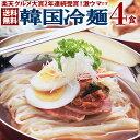 韓国冷麺4食セット 楽天グルメ大賞2年連続受賞のプロが選ぶ業務用冷麺(ギフト・中元 歳暮) 常温便・クール冷蔵便・冷凍便可 送料無料
