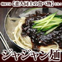 【常温・冷蔵・冷凍可】宋家のジャジャン麺2食セット(1食入り×2パック)