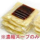【常温・冷凍・冷蔵可】韓国冷麺用濃縮スープ30g×8袋セット
