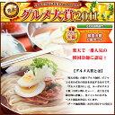 【常温・冷蔵・冷凍可】楽天市場グルメ大賞2010、2011連続受賞の韓国冷麺4食(麺120g×