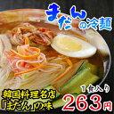 【常温・冷蔵・冷凍可】有名店の韓国冷麺!大阪鶴橋「まだん」の冷麺1食入り【RCP】