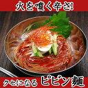 【常温・冷蔵・冷凍可】宋家のビビム冷麺2食セット(検:ピビン麺 ピビム麺 ビビン麺