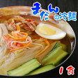 【常温・冷蔵・冷凍可】有名店の韓国冷麺!大阪鶴橋「まだん」の冷麺1食入り【10P05Dec15】