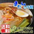 【常温・冷蔵・冷凍可】【送料無料】鶴橋繁盛韓国料理店「まだんの冷麺」12食セット(1食入り×12袋)【10P05Dec15】