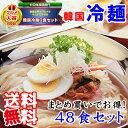 【常温・冷蔵・冷凍可】楽天グルメ大賞2011受賞!業務用韓国冷麺48食セット(麺120g×48玉、濃縮スープ30g×48袋)