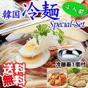 【冷蔵限定】【送料無料】「韓国冷麺プロセット」 韓国冷麺4食&白菜キムチ250g&トッピン