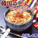 【常温・冷蔵・冷凍可】麺は1玉170gで食べ応え満点!業務用・韓国うどんユッケジャンスープ味4食セット(麺170g×4玉、濃縮スープ4袋)(ギフト・中元 歳暮)