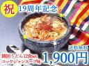 【常温・冷蔵・冷凍可】【送料無料】麺は1玉170gで食べ応え満点!業務用・韓国うどんユッケジャンスープ味12食セット(麺170g×12玉、濃縮スープ12袋)