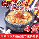 お試し送料無料!業務用・韓国うどんユッケジャンスープ味4食セット(麺170g×4玉、濃縮