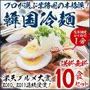 2食増量でお値段そのまま!!【送料無料】楽天グルメ大賞2010、2011連続受賞!プロが