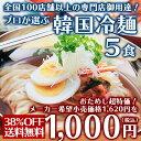 【送料無料】楽天グルメ大賞受賞の冷麺!プロが選ぶ麺とスープ 業務用ゴクうま韓国冷