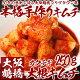 【冷蔵限定】本格韓国大根キムチ 250g(袋入り)(カクテキ、カクテギ)【10P05Dec15】