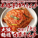 【冷蔵限定】鶴橋コリアタウン発!本格手作り白菜キムチ1kg〔韓国食材・キムチ〕