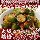 【冷蔵限定】本格韓国胡瓜キムチ 1kg(袋入り)(オイキムチ、きゅうりキムチ)