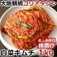 【冷蔵限定】鶴橋コリアタウン発!本格手作り白菜キムチ1kg【10P05Dec15】