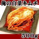 【冷蔵限定】俺の白菜キムチ500g【手作り・鶴橋・済州島・キムチでやせる・ペチュキムチ・売れ筋】