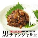 黒チャンジャ(タラの内臓の海鮮キムチ)90g(カップ入り)鶴橋コリアタウン発! 冷凍便