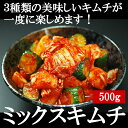 【冷蔵限定】白菜・大根・胡瓜を一緒に楽しむ本格手作りミックスキムチ500g(袋入)
