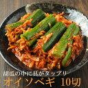 本格韓国「オイソベギ」10切入(はさみ漬け胡瓜キムチ)きゅうりキムチ オイキムチ【冷蔵限定】