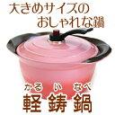 【箱汚れのわけあり品】【ガス・IH対応】軽鋳鍋(かるいなべ)...