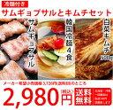 【冷蔵限定】ワインサムギョプサルとキムチセット(冷麺4食セッ...