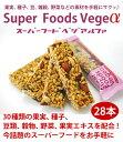 Super Foods Vegeα[スーパーフードベジアルファ](25g×28本)【賞味期限短め2017年1月25日までのワケあり品】