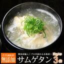 韓国宮廷料理サムゲタン(参鶏湯)1kg×3袋セット(1袋 2〜3人前) 韓国直輸入!プロが選んだ・焼