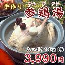 【あす楽対応】【冷凍・冷蔵可】本格手作り韓国宮廷料理・無添加・参鶏湯(サムゲタン)1.4kg/約3食分【RCP】【RCP1209mara】【マラソン201211_食品】
