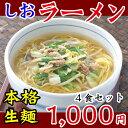 独特の平打ち太麺と磯の香りの塩スープが美味い【冷凍・冷蔵可】キムやせ特製・生塩ラーメン4食セット【食卓応援セール】【RCPapr28】