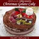 フランボワーズとチョコレートケーキ(5号約15cm)イタリアンジェラート専門店「キャナレット」のクリスマスケーキ(アイスケーキ ジェラート)...