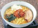 自信をもってオススメします!キムやせ特製・坦々麺4食セット