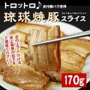 【冷凍・冷蔵可】トッピング用琉球焼豚スライス(170g