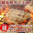 これでスタミナ食もバッチリ!【冷凍・冷蔵可】キムやせ特製タレで漬け込んだテジ・カルビ(豚カルビ)プルコギ500g