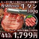 ショッピング牛タン 【冷凍・冷蔵可】厚切8mm 贅沢 牛タン300g(3人前)(牛たん 塩たん 塩タン)